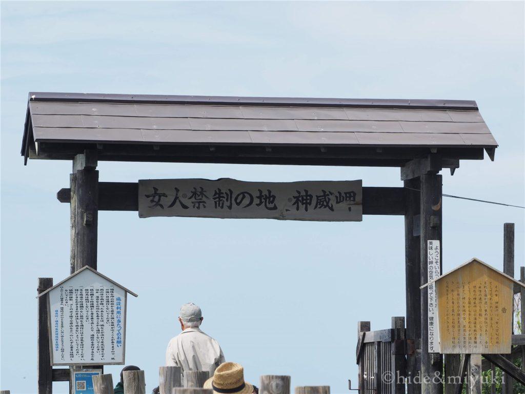 神威岬の入口の女人禁制の看板に驚き